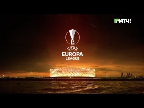 Лига Европы. Обзор матчей 1/8 финала от 07.03.2019