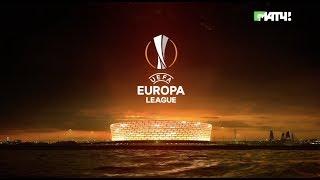 Лига Европы. Обзор матчей 18 финала от 07.03.2019