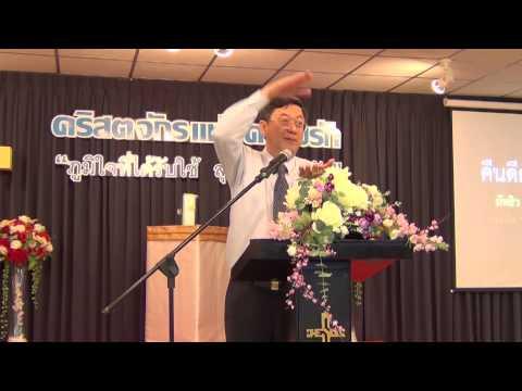 AGAPE 2012-10-28 ศจ.ธงชัย ประดับชนานุรัตน์ 1/4