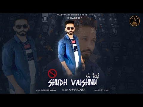 SHUDH VAISHNU – K HARDEEP | LATEST PUNJABI SONG 2018 | MALWA RECORDS
