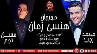 مهرجان هنسى زمان - غناء محمد رجب - حسن نجم - 2020 | Mahragan Hansa Zaman