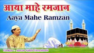 Aaya Mahe Ramzan | Ramzan Video Song 2018 | Anwar Sabri Firozabadi | Shree Cassette Islamic