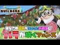 【ドラクエビルダーズ2】誰でも簡単にバラを使ってちょっとお洒落なフェンスの作り方をご紹介!!【Dragon Quest Builders 2】【DQB2】