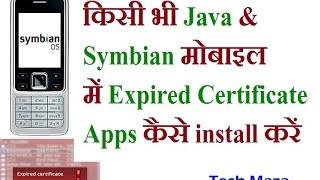 किसी भी Java & Symbian मोबाइल में Expired Certificate Apps कैसे install करें