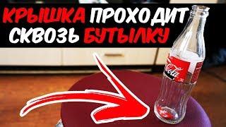 ФОКУС КРЫШКА СКВОЗЬ БУТЫЛКУ / ОБУЧЕНИЕ