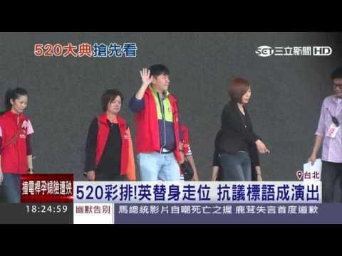 520彩排!英替身走位 抗議標語成演出 三立新聞台
