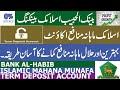 Bank AlHabib Islamic Banking   Islamic Mahana Munafa Account   Benefits & Profit Rates Calculation