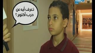 فيديو مهم لازم تفرج ولادك عليه..عشان يعرفوا اد ايه 6 أكتوبر يوم عظيم فى تاريخ مصر