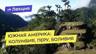 Южная Америка: Колумбия, Перу, Боливия