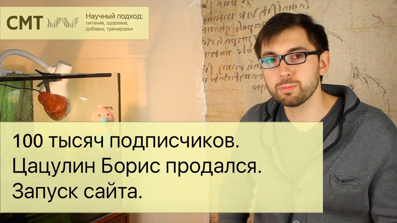 100 тысяч подписчиков.  Цацулин Борис продался. Запуск сайта.
