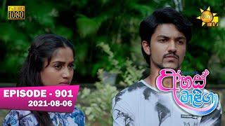 Ahas Maliga | Episode 901 | 2021-08-06 Thumbnail