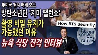 [BTS 촬영 비하인드] 지미팰런쇼 컴백스페셜쇼, 촬영지 뉴욕식당의 비밀 유지법? (빌보드 Katz's Delicatessen의 방탄소년단 촬영 인터뷰)