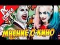 Мнение о фильме Отряд Самоубийц Suicide Squad Джокер Харли Квинн Дэдшот mp3