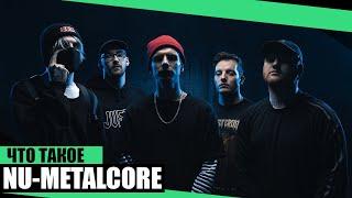 Что такое nu-metalcore?