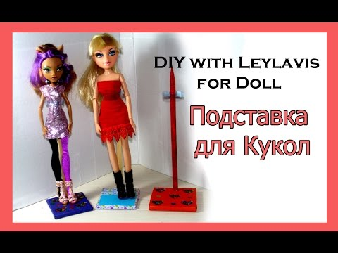 DIY for doll❖l Подставка для кукол своими руками ❖Stand for dolls with your hands