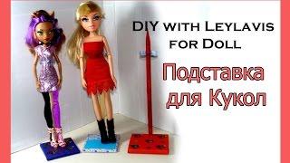 як зробити підставку ляльці
