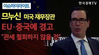 """므누신 미국 재무장관 EU · 중국에 경고 """"관세 철회…"""