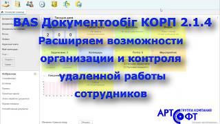 Представляем новую версию  программного продукта BAS Документообіг КОРП 2.1.4