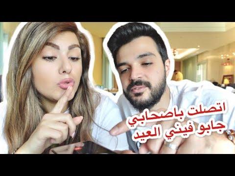 مقلب اصحاب زوجي 🤣 ( انصدمت من الكذب 🤬) - Ziad & Sara زياد و سارة