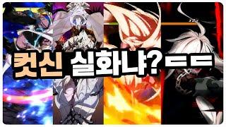 【던파】 미공개 도적 진각성 애니 컷신 드디어 공개! 퀄리티 실화냐?
