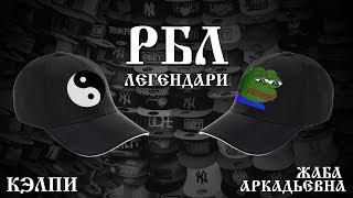 RBL LEGENDARY: КЭЛПИ VS ЖАБА АРКАДЬЕВНА (RUSSIAN BATTLE LEAGUE)