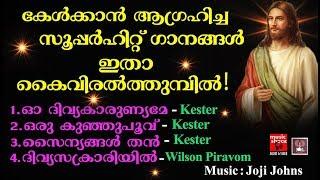 Kester Malayalam Christian Songs # Christian Devotional Songs Malayalam 2018 # Oh Divya Karunyame