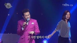 가수 김현 - 미야, 고창에서왔어요 TKBN 뉴스타가요쇼 16회 트로트방송