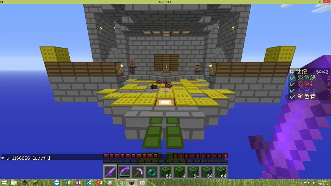 羽林 Lonic Minecraft 盜版 床站伺服器 - YouTube