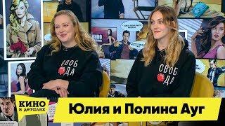 Юлия и Полина Ауг | Кино в деталях 30.10.2018 HD
