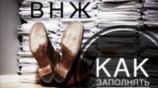 Образец Заполнения Заявления На Внж 2018 2019 Для Белорусов Для Неработающих В Декрете. оформление