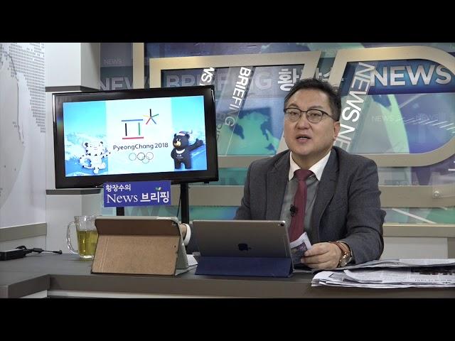북 테러지원국 지정? 평창올림픽 활용 「운전석」 앉으려던 문정권에 치명타? [세밀한안보] (2017.11.22) 1부