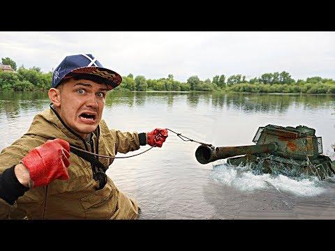Эта гигантская жуткая находка была найдена, где затонул танк, с помощью поискового магнита