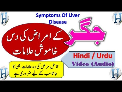 Liver Disease Symptoms In Urdu || Jigar Ki Bimari Ki Alamat In Urdu || Health Tips In Urdu