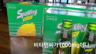#스파클링 비타민씨 #고려은단