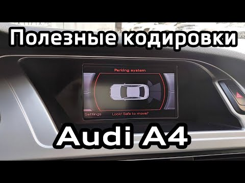 Активация полезных функций Audi A4 B8, кодировки блоков в Vag-com