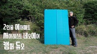 써머레스트 네오에어 캠퍼 듀오 2인용 캠핑/ 백패킹 에…