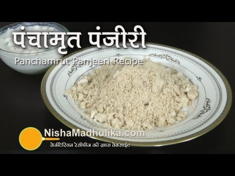 Panchamrut & Atta Panjiri Prasad | आटे की पंजीरी और पंचामृत प्रसाद