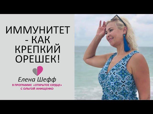ИММУНИТЕТ - КАК КРЕПКИЙ ОРЕШЕК - Ольга Анищенко и Елена Шефф в программе