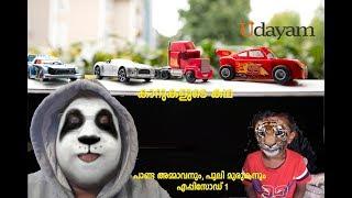 പാണ്ട അമ്മാവനും പുലിരുകനും - കാറുകളുടെ കഥ - Malayalam Kids Story