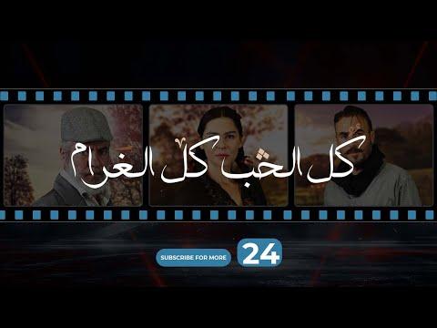 Kol El Hob Kol El Gharam Episode 24 - كل الحب كل الغرام الحلقة الرابعة و العشرون