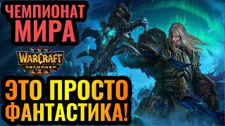 Ради ТАКОГО стоит смотреть Warcraft 3! Moon (NE) vs 120 (UD) WGL Summer 2020