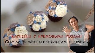 """""""Фарфоровые"""" капкейки! Цветы из крема Buttercream flowers"""