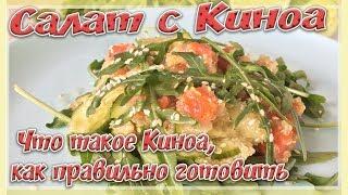Салат с КИНОА и Овощами | Диетический салат | Как приготовить киноа