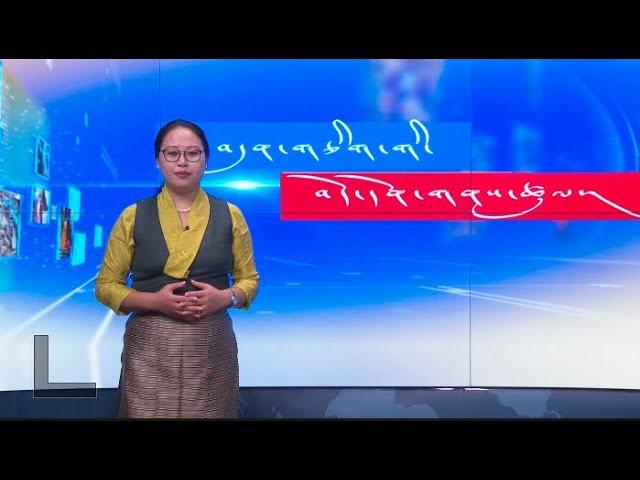 བདུན་ཕྲག་འདིའི་བོད་དོན་གསར་འགྱུར་ཕྱོགས་བསྡུས། ༢༠༢༡།༢།༥ Tibet This Week (Tibetan)- Jan. 5, 2021