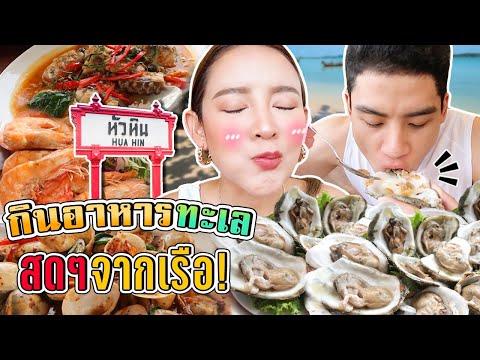 จัดเต็มอาหารทะเล พาไปกินร้านเด็ด @หัวหิน ขึ้นสดๆจากเรือ ราคาดีมาก รับประกันความฟิน 🤤