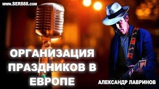 Организация мероприятий в Италии SER888. Профессиональный певец Александр Лавринов.(, 2018-01-29T17:04:20.000Z)