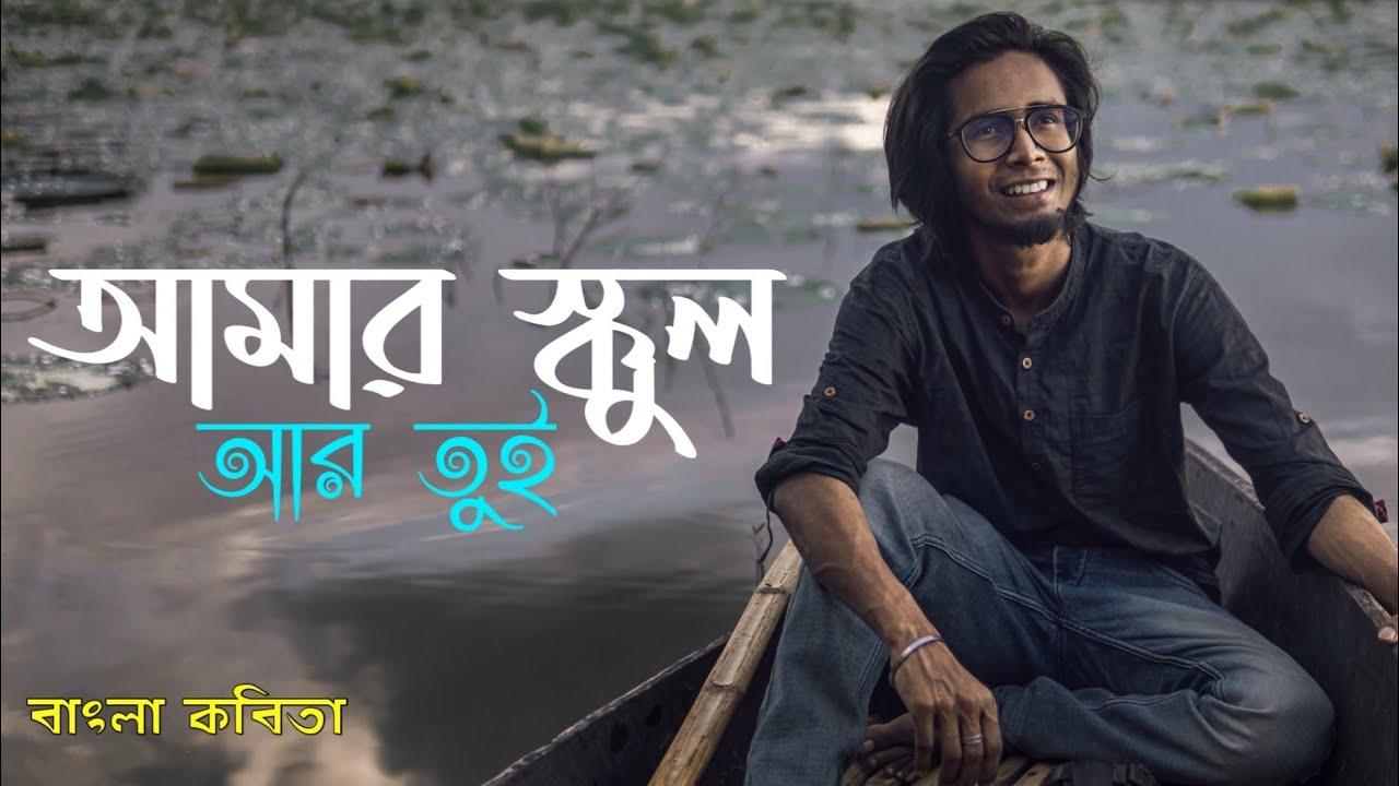 Bangla Kobita Abritti Video আমার স্কুল আর তুই [ Bangla Kobita | Bengali Recitation ]