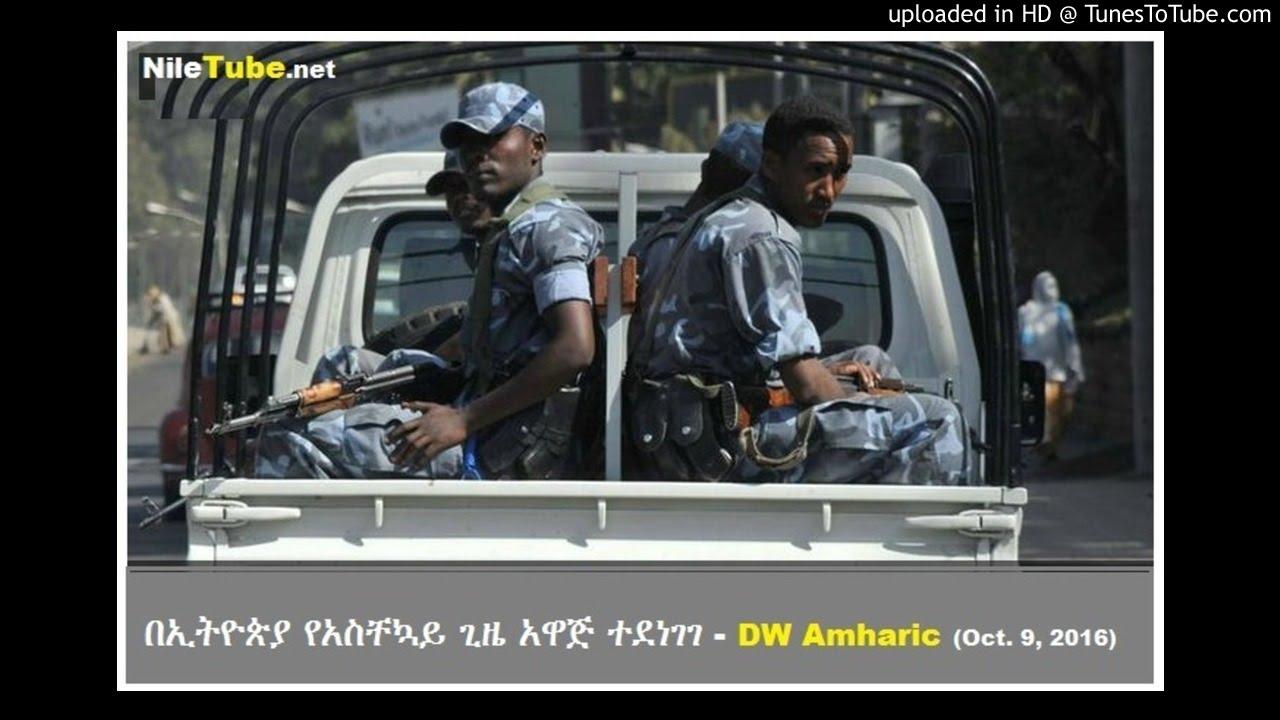 dw amharic in - photo #26