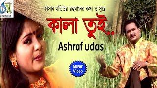 Video kala tui । ashraf udas । bangla new folk song download MP3, 3GP, MP4, WEBM, AVI, FLV Mei 2018