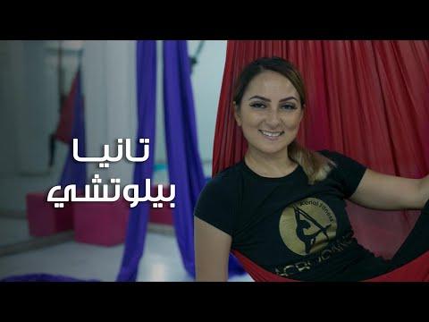 من محنة «السرطان» إلى ابتكار رقصة «آركو» .. تانيا بلوتشي روسية تعشق الحياة في مصر  - نشر قبل 20 ساعة
